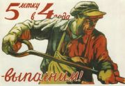 Vintage Russain poster - A five-year plan in four years - we'll do it! 1948